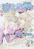 ラズベリーフィールドの魔女1 (単行本コミックス)