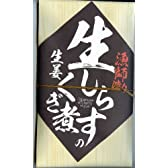 【ヤマト食品】生しらすくぎ煮(生姜)70g経木×5パック +「桜えび5g」プレゼント