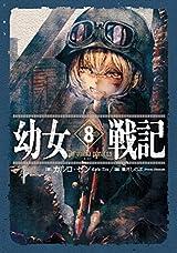 カルロ・ゼンの人気小説「幼女戦記」第8巻が6月30日発売