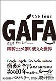 「the four GAFA 四騎士が創り変えた世界」販売ページヘ