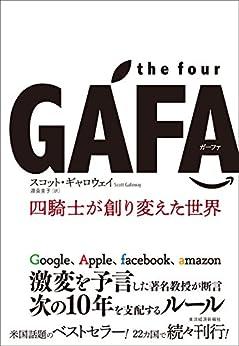 [スコット・ギャロウェイ]のthe four GAFA 四騎士が創り変えた世界