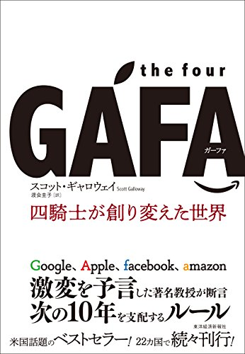 『GAFA 4騎士が創り変えた世界』GAFA以降のゲームのルールにどう立ち向かうのか