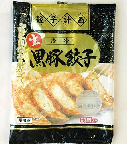 餃子計画 GKF 冷凍黒豚餃子 1kg(50個入り) 要冷凍