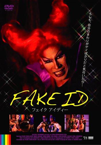 FAKE ID フェイク アイディー(2003)