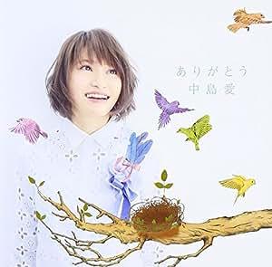 TVアニメーション「たまゆら~もあぐれっしぶ~」エンディングテーマ 『ありがとう』