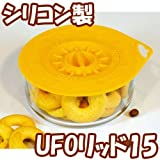【イエロー】【イタリア製】シリコン製 UFOリッド15 サイズ15☆容器を密閉、保存に最適!!オーブン、電子レンジにも使え、色々な容器に対応できるシリコン製のフタ!