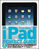 iPad PERFECT GUIDE (パーフェクトガイドシリーズ 8)