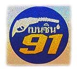 Amazon.co.jp91 ( レギュラーガソリン ) & タイ文字 Blue & Gold & Silver ( ブルー & ゴールド & シルバー / ラメタイプ ) アジアン ステッカー [タイ雑貨 Thailand Sticker]