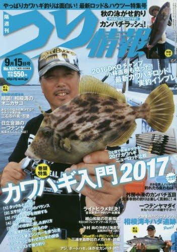 つり情報 2017年 9/15 号 [雑誌]