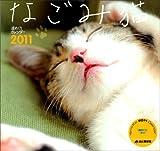 2011週めくり なごみ猫 (Yama-Kei Calendar 2011) 画像