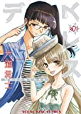 デスレス(4) (ヤングキングコミックス)