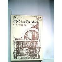 若きヴェルテルの悩み (1951年) (ドイツ名作訳註叢書〈第4〉)