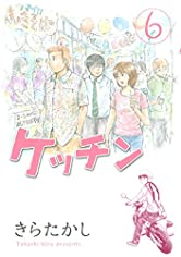 ケッチン(6) (ヤングマガジンコミックス)