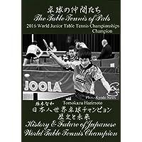 卓球の仲間たち・日本人世界卓球チャンピョン 歴史と未来