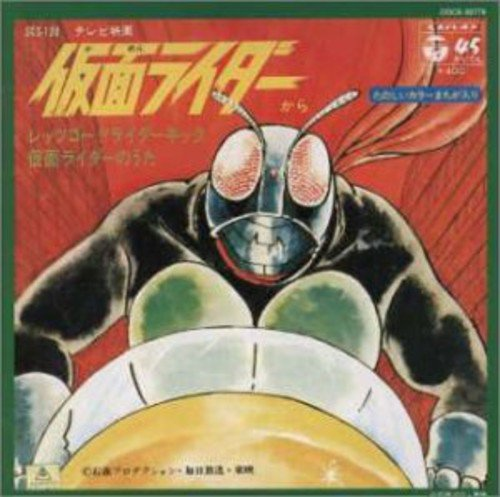 戦え!仮面ライダーV3