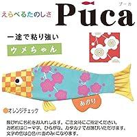 [徳永]室内用[鯉のぼり]えらべるたのしさ[puca]プーカ[ウメちゃん]オレンジチェック(S)[0.6m][日本の伝統文化][こいのぼり]
