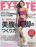 FYTTE(フィッテ) 夏目前ダイエット号! 2018年 07 月号 [雑誌]: Get Navi 別冊