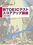 Pカレッジ「新TOEIC(R)テストスコアアップ講座」 (730点コース)