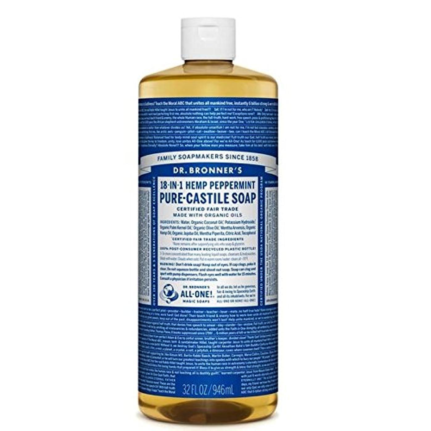 隠抑圧する戸棚Dr Bronner Organic Peppermint Castile Liquid Soap 946ml - のブロナー有機ペパーミントカスティーリャ液体石鹸946ミリリットル [並行輸入品]