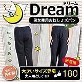 Dream おねしょズボン ドリーム 180cmサイズ 男女兼用 防水布付き スウェット素材 180cm