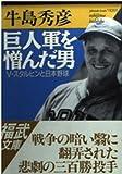 巨人軍を憎んだ男―V・スタルヒンと日本野球 (福武文庫)