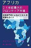 アフリカ 21世紀最大のフロンティア市場 ー 金融専門家によるビジネス・投資機会ガイド ー