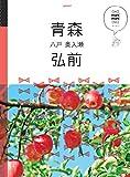 青森 弘前 八戸 奥入瀬 (マニマニ)