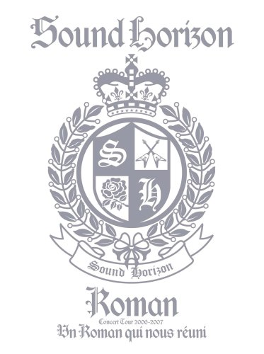 Sound Horizon Concert Tour 2006-2007『Roman~僕達が繋がる物語~』〈限定盤〉 [DVD]
