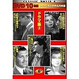 CLASSIC MOVIE 6 ドラマ集3 10枚組 TEN-306 [DVD]