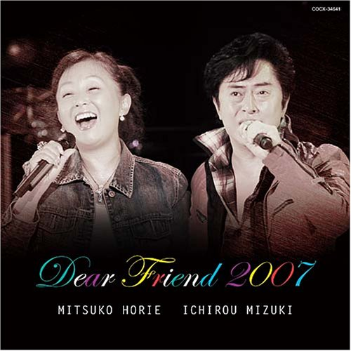 Dear Friend2007~ふたりのアニソン・ベスト~
