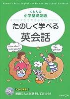 くもんの小学基礎英語 たのしく学べる英会話