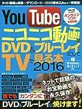 YouTubeとニコニコ動画をDVD&ブルーレイにしてTVで見る本2016 (三才ムックvol.846)