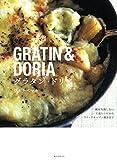 グラタン・ドリア: 絶対失敗しない王道レシピからクイックオーブン焼きまで
