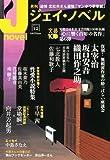 月刊 J-novel (ジェイ・ノベル) 2011年 12月号 [雑誌]