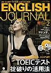 ENGLISH JOURNAL (イングリッシュジャーナル) 2012年 02月号 [雑誌]