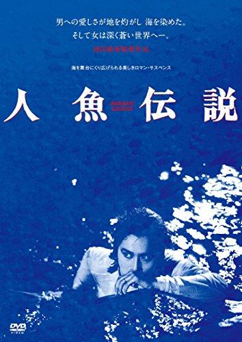 人魚伝説<HDニューマスター版>(新・死ぬまでにこれは観ろ! ) [DVD]