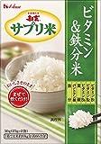 新玄 サプリ米 ビタミン・鉄分 50g×5個 ハウスウェルネスフーズ