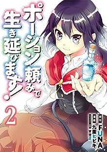 Poshondanomi de Ikinobimasu (ポーション頼みで生き延びます!) 01-02