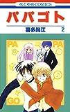 パパゴト 2 (花とゆめコミックス)