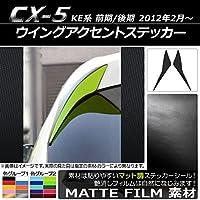 AP ウイングアクセントステッカー マット調 マツダ CX-5 KE系 前期/後期 2012年02月~ ブラウン AP-CFMT433-BR 入数:1セット(2枚)