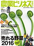"""農業ビジネスマガジン vol.13 (""""強い農業"""