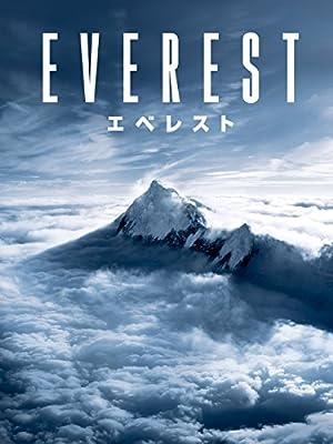エベレスト