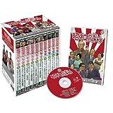 昭和のお笑い名人芸 澤田隆治の笑いの殿堂 セット DVD10枚組 SOD-3400