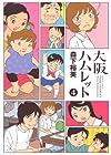 大阪ハムレット(4) (アクションコミックス)