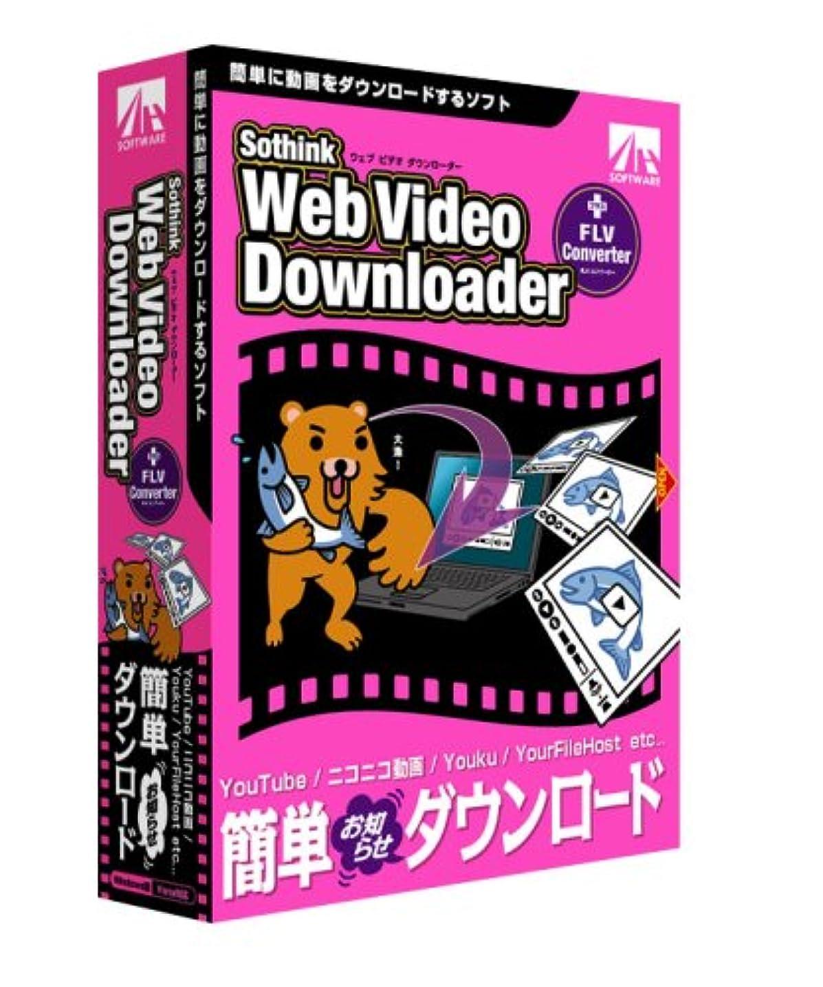 思慮深い従順プラスWeb Video Downloader