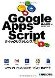 GoogleAppsScriptクイックリファレンス