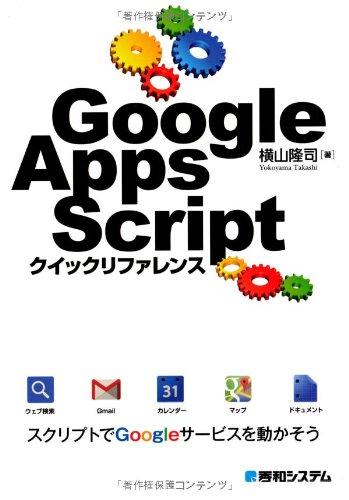 GoogleAppsScriptクイックリファレンスの詳細を見る