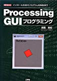 Processing GUIプログラミング (I・O BOOKS)
