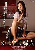 寺崎泉 かまきり婦人~303号室の秘密 (ハード・バージョン) [DVD]