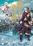 雪の王 光の剣 電子書籍特典付き (講談社X文庫)